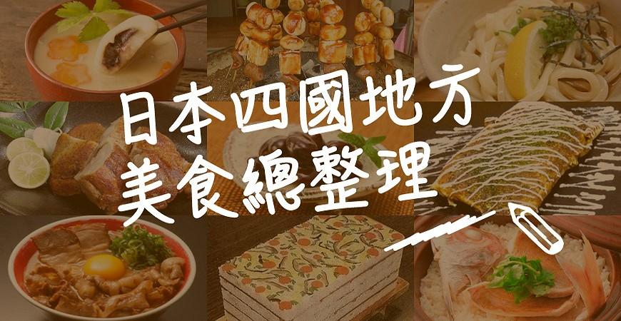 到日本四國吃什麼? 香川、愛媛、高知、德島必吃美食特產一網打盡