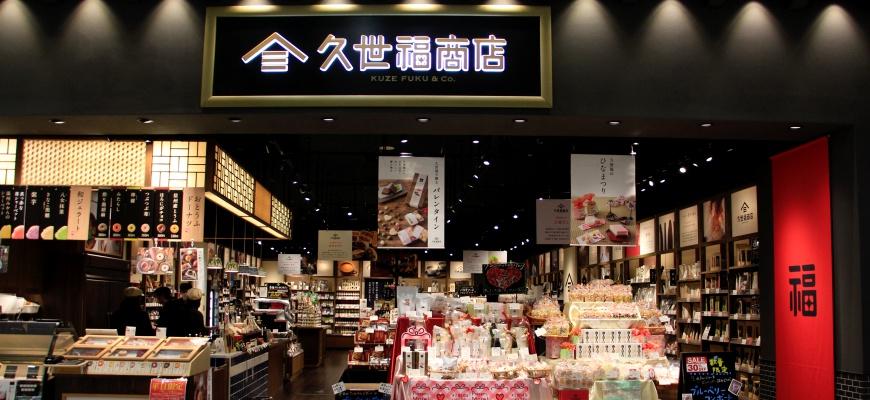 AEON MALL新小松內的久世福商店