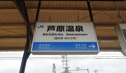 日本最大水上樂園福井縣「芝政世界」的交通方式