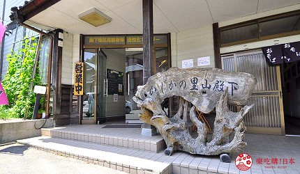 日本越光米的故鄉北陸「福井」的農家餐廳「かじかの里山殿下」門口外觀