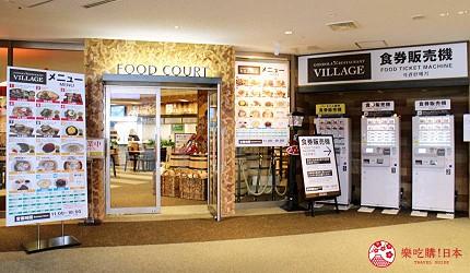 日本新潟「樂天新井度假村」(ロッテアライリゾート)的平價快餐「village」外觀