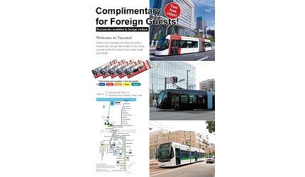 在富山市中多个观光热点中穿梭的有轨电车现为外国人提供免费电车套票的宣传海报