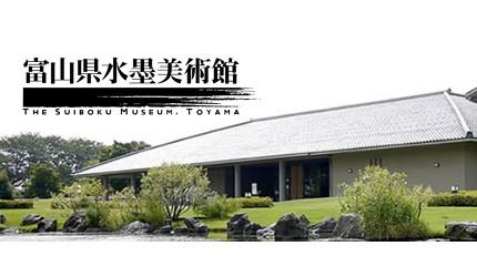 在富山市中多个观光热点中穿梭的有轨电车会途经的富山县水墨美术馆