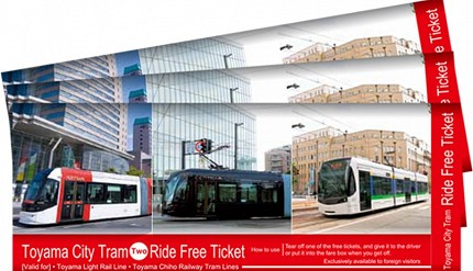 在富山市中多个观光热点中穿梭的有轨电车现为外国人提供免费电车套票