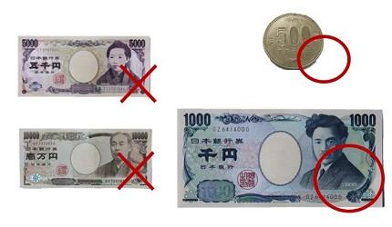 在富山市中多个观光热点中穿梭的有轨电车中上设有换零机,但只接受1,000日元或以下面额的货币