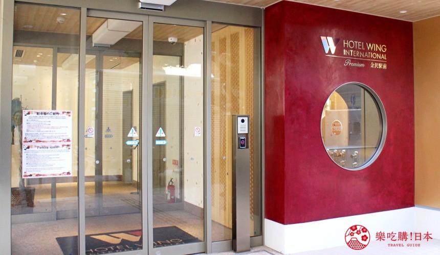 金澤飯店推薦HOTEL WING INTERNATIONAL Premium金沢駅前入口