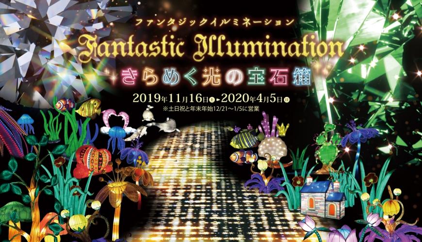 日本最大水上樂園福井縣「芝政世界」的冬季點燈活動首圖