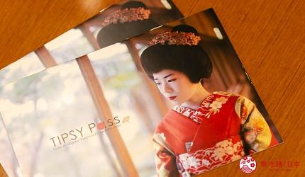 日本自由行新潟四日三夜行程中推介使用飲食券TIPSY PASS實物