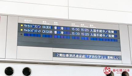 國泰港龍航空正式推出香港直飛日本新潟航線在機場的記者會上的展示的航班資訊