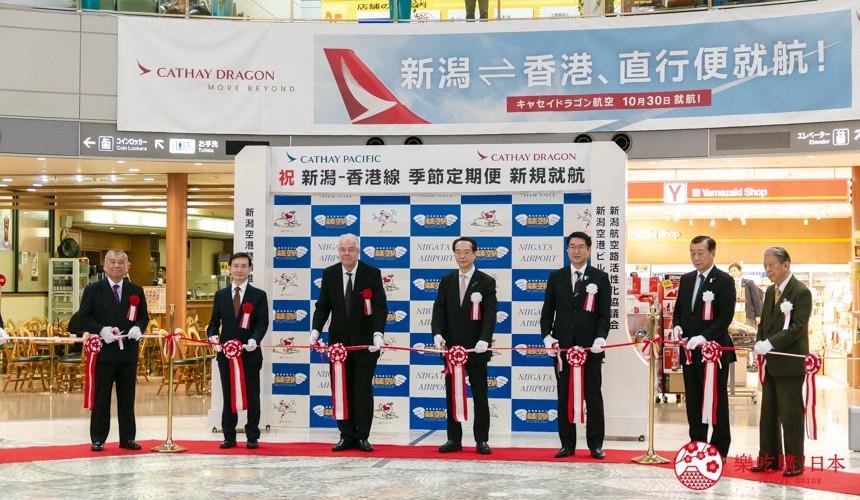 國泰港龍航空正式推出香港直飛日本新潟航線在機場的記者會上的剪彩儀式